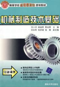 正版 机械制造技术基础 清华大学出版社978730214517