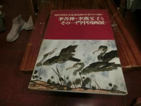 李苦禅李燕父子中国画展(日文原版展览画册)龚继先 签名本C2