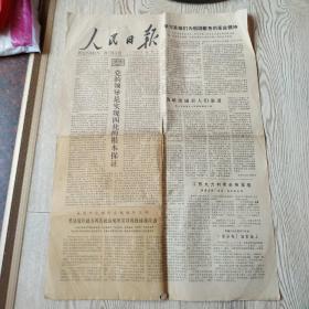 老报纸:1979年4月7日人民曰报原报