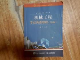 机械工程专业英语教程第四版