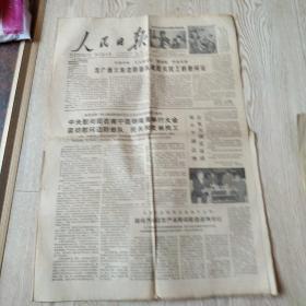 老报纸:1979年3月27日人民曰报原报