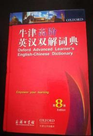 牛津高阶英汉双解词典(第8版)无光盘