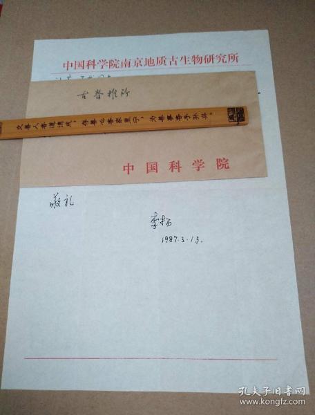 中国科学院南京地质古生物研究所李扬信札一页附手递封