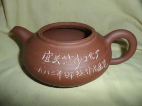 1983年,(周桂珍輔導)宜興紫砂一廠的學徒班制作的紫砂壺.