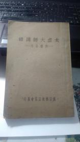 太虚大师讲录——合刊四种(民国24年四版)