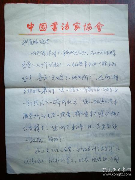 国际书法家协会主席刘正刘正成信札一通3页