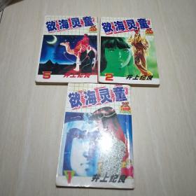 欲海灵童【1、2、5】3册合售