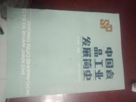 中国食品工业发展简史