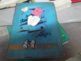 屯老日记本老笔记本(货号190630)55