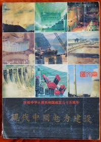 【现代中国电力建设】庆祝中华人民共和国成立三十五周年,水利电力出版社水利电力部办公厅宣传处,1984.9第一版第一次印刷,内页全新