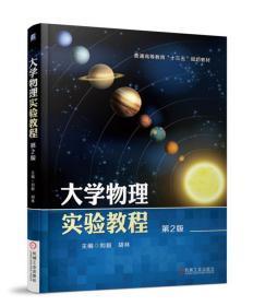 大学物理实验教程 第2版 正版  刘毅  9787111585428
