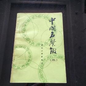 中国名歺馆
