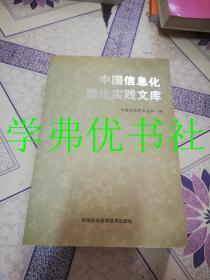 中国信息化理论实践文库(1)