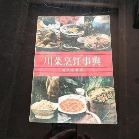 川菜烹饪饪事典