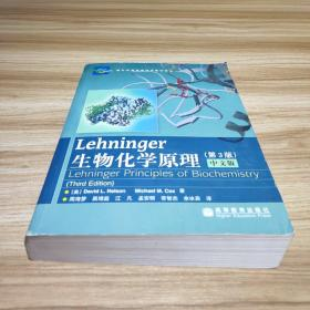 Lehninger生物化学原理(第3版)