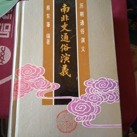 历朝通俗演义:南北史通俗演义