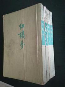 红楼梦 (1-4册全)