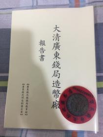 大清广东钱局造币厂报告书