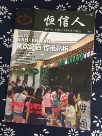 企业内刊•恒信人 (2013年11月•第5期)