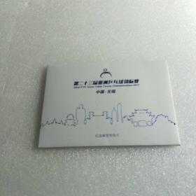 第二十三届亚洲乒乓球锦标赛 中国无锡  纪念邮资明信片 【一套10张  有签名】