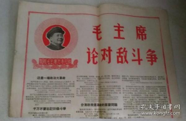 沈阳日报 1968年6月24日(带毛像)