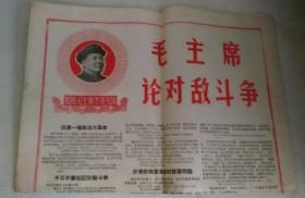 沈陽日報 1968年6月24日(帶毛像)