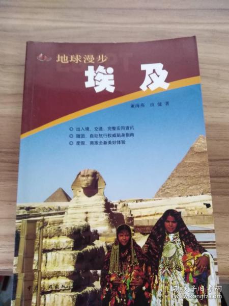 地球漫步.第一辑.埃及