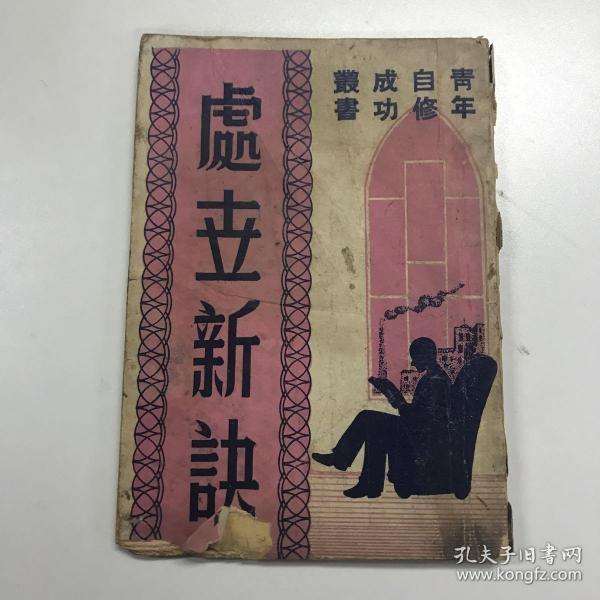 民国 巴东新民书局出版青年自修成功丛书《处世新诀》平装一册 HXTX113084