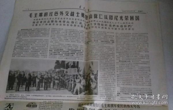 辽宁日报 1967年4月30日