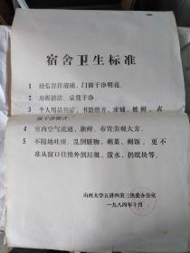 1984年山西大学【五讲四美宿舍公约】