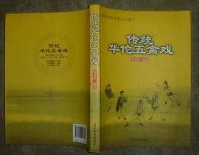 传统华佗五禽戏 【16开 一版二印】