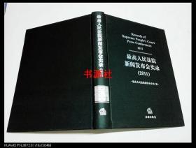 最高人民法院新闻发布会实录(2010,2011,2012)3册合售