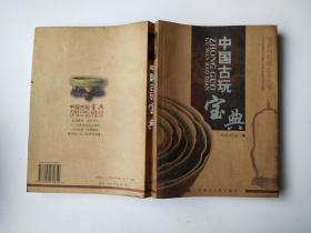 中国古玩宝典