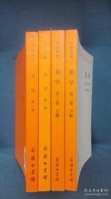 美学(全三卷四册)
