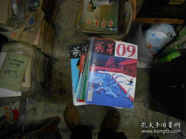萌芽杂志2014----10