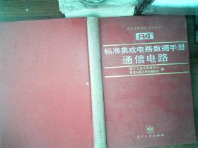 标准集成电路数据手册 通信电路