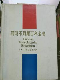 《简明不列颠百科全书 5 L mie》