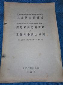 文革资料:林彪同志讲话  周恩来同志讲话32开