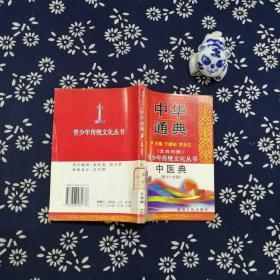 中华通典:中医典第十一分册