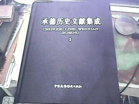 承德历史文献集成 1(签名本)