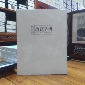故宫学刊 第十五辑