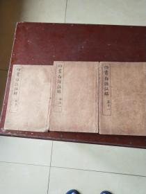 四书白话注解,全14册,缺中庸1册,线装,1架4,1