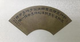 清 代 词人、学者、藏书家   朱彝尊  扇面书法