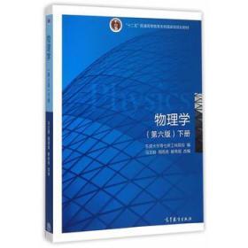 正版 物理学 下册 第六版 马文蔚 第6版 高等教育 978704040