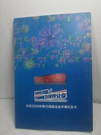 北京2008年第29届奥运会开幕纪念卡