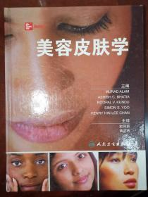 美容皮肤学(请见描述)