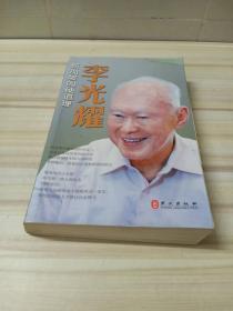 李光耀:新加坡的硬道理