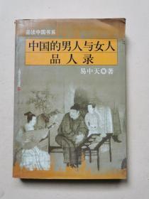 中国的男人和女人品人录    有几页面划痕