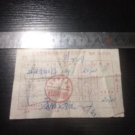 【湖南长沙商业金融系统文献资料】80年代 自行车销售发票