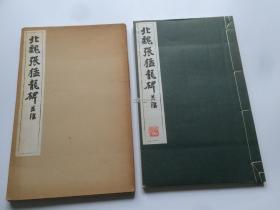 北魏张猛龙碑并阴碑  清雅堂 一函一册 珂罗版  线装 昭和40年 1965年
